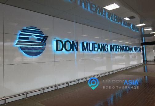 Как добраться из Паттайи в аэропорт в Дон Муанг