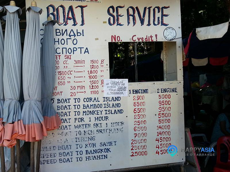 Boat_service_Cozy