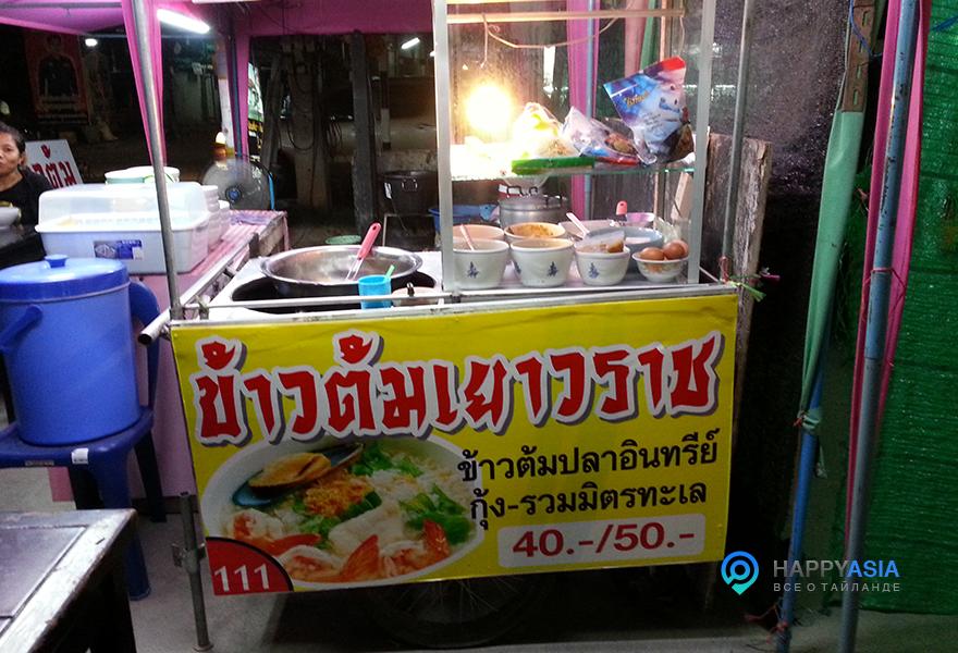 Khao_tom_kafe