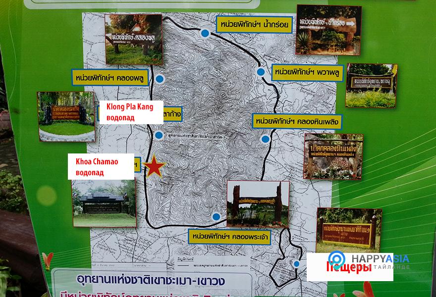 Карта-водопадов у Паттайи