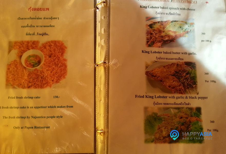 Рыбный-ресторан-Тайланда-цены