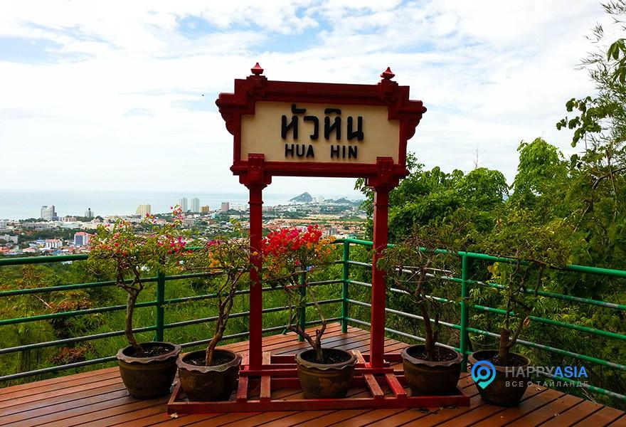 Обзорная площадка Хуа Хин