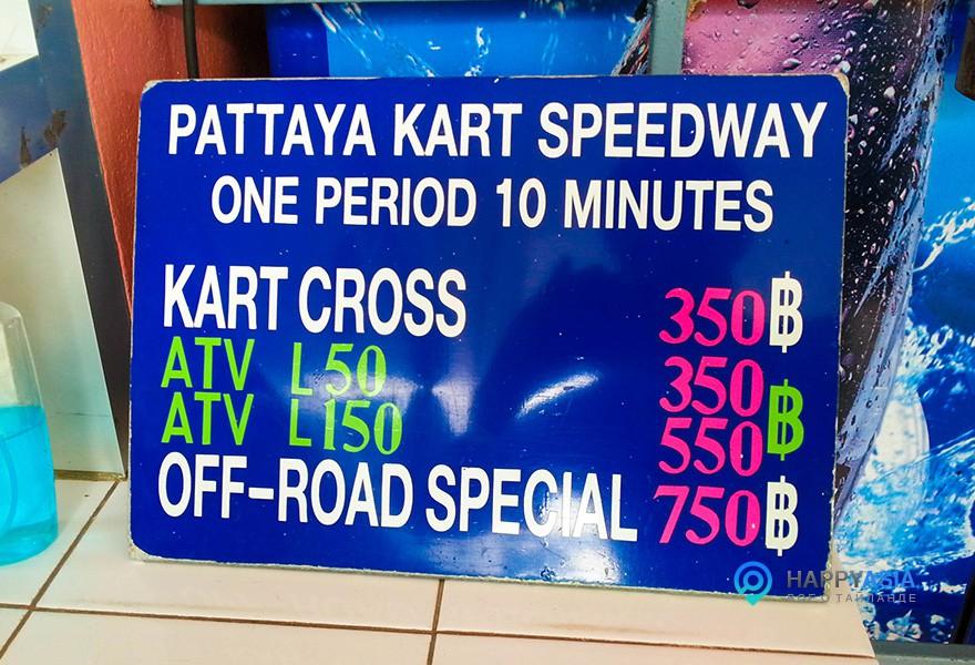 Цены на квадроциклы в Паттайе
