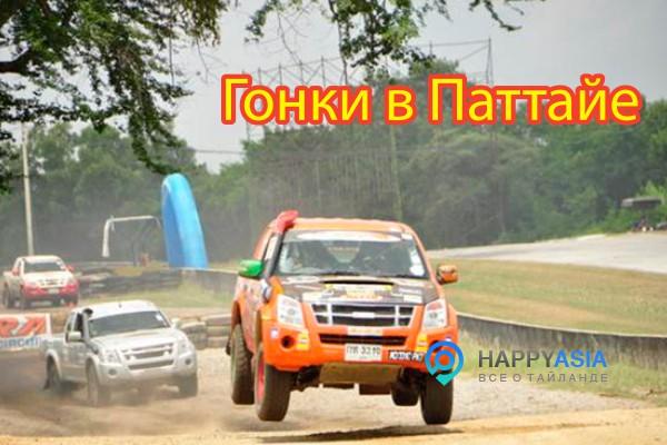 Bira Pattaya — гоночная трасса в Паттайе