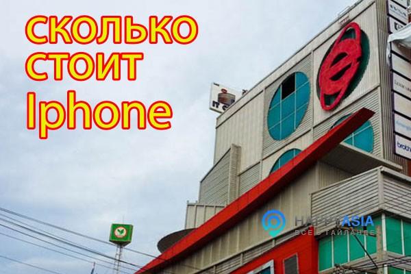 ТукКом или где купить Айфон в Тайланде