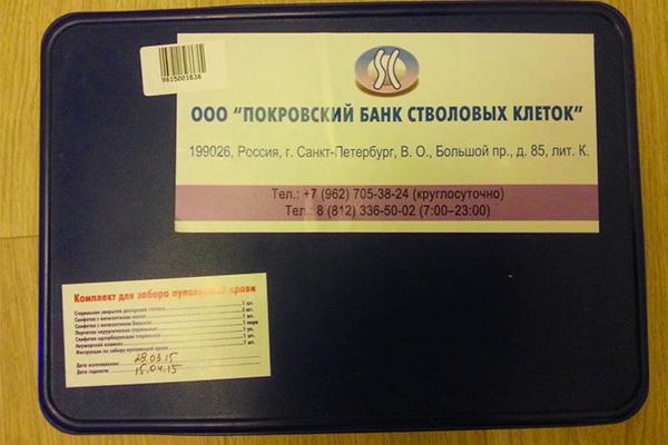 Как не надо ходить в Покровский банк стволовых клеток