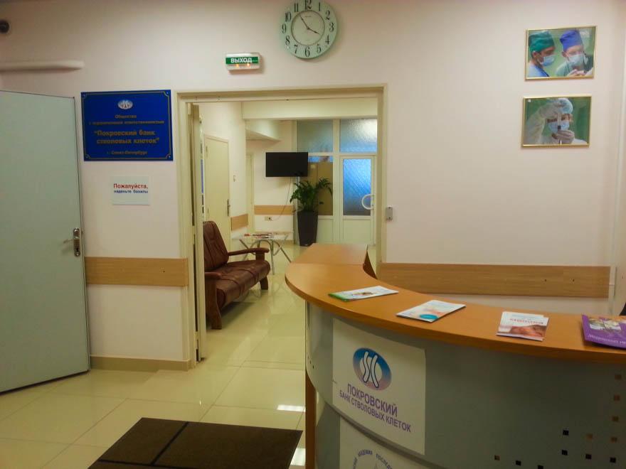 Покровский банк стволовых клеток