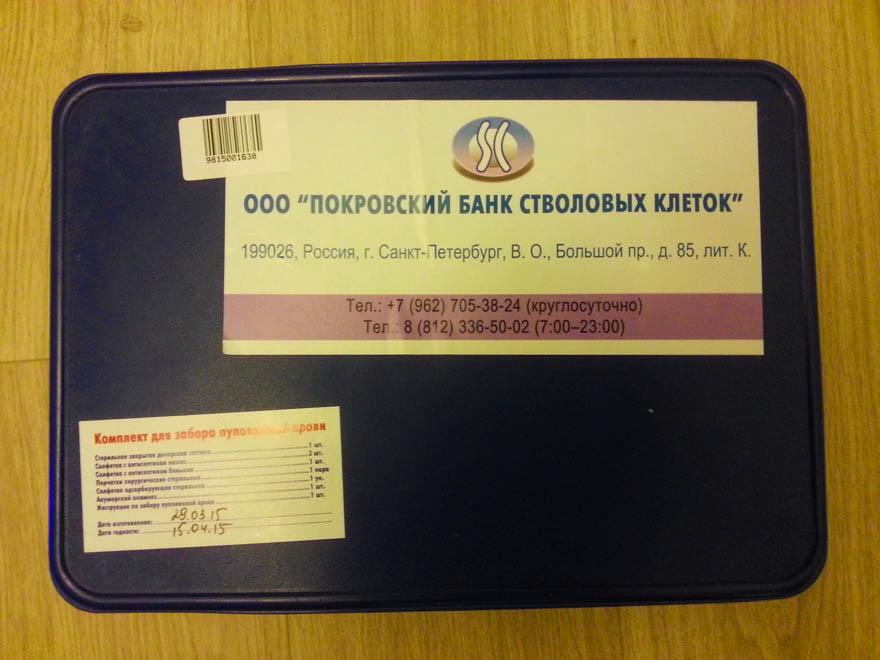 Банк стволовых клеток Покровский