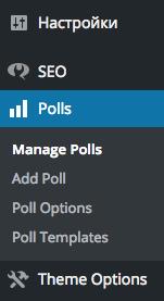 Плагин wp-polls