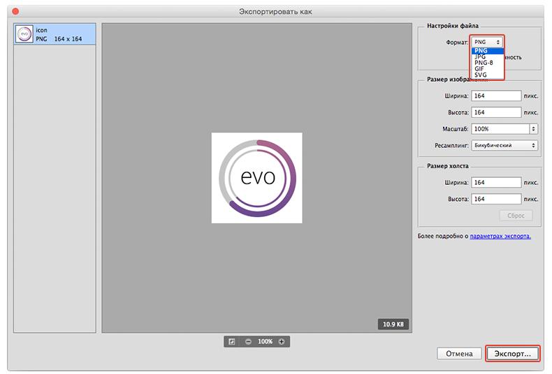 Экспорт изображения из PSD в JPG и PNG
