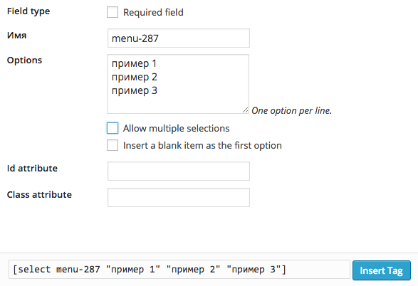 Wordpress contact form 7 возможности