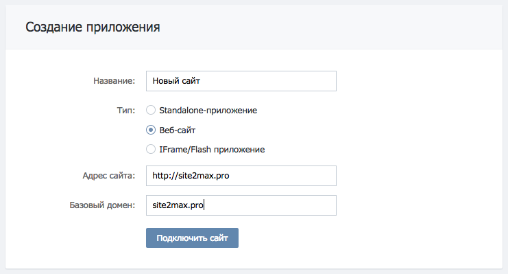 Плагин VKontakte API
