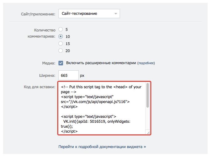 Комментарии вконтакте на сайт