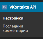 VKontakte API