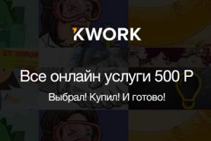 Заказ SEO аудита нашего блога на сайте «Все по 500 рублей»