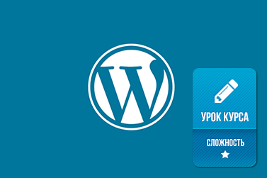 Установка системы управления WordPress на хостинг