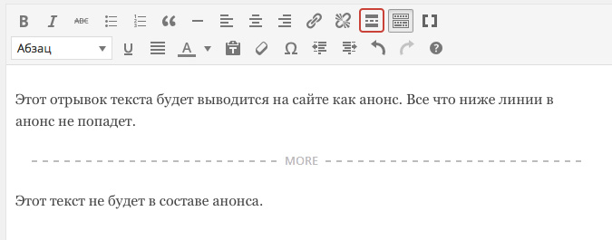 анонс-поста-в-wordpress