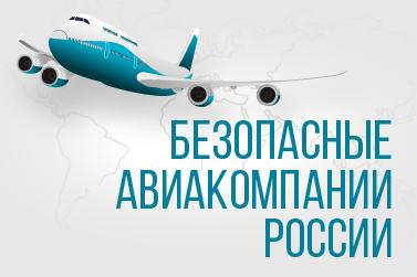 Безопасные авиакомпании России (инфографика)