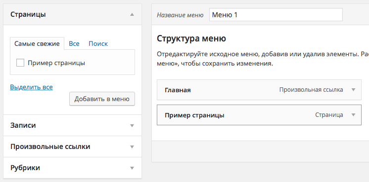 настройка меню сайта wordpress