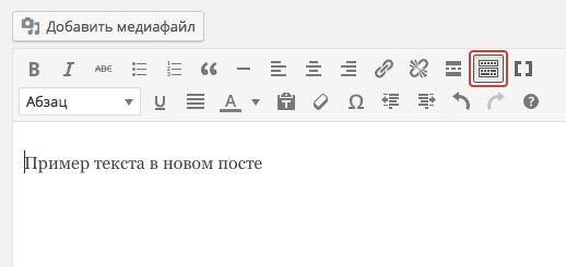 панель-инструментов-в-посте-wordpress