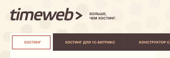 registraziya-hostinga-timeweb