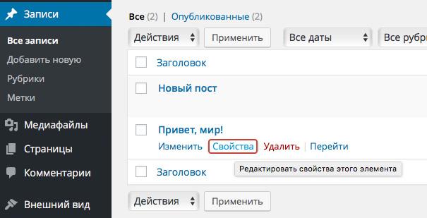 свойства-поста-word-press