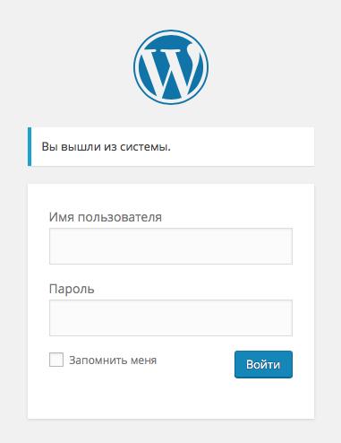 вход на сайт wordpress