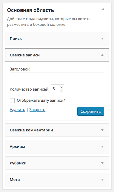 виджеты wordpress настройка