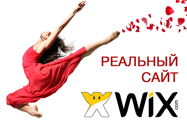 Работающий сайт на WIX — наш отчет