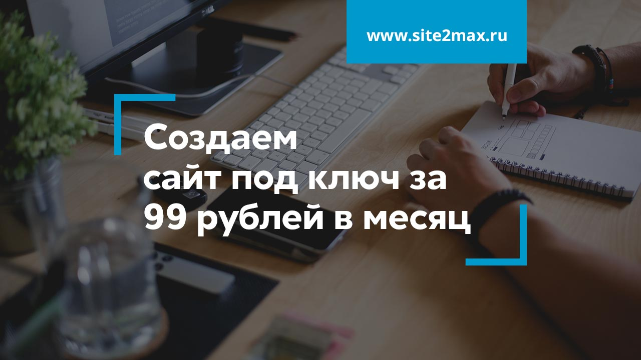Создание сайта под ключ на hostland.ru