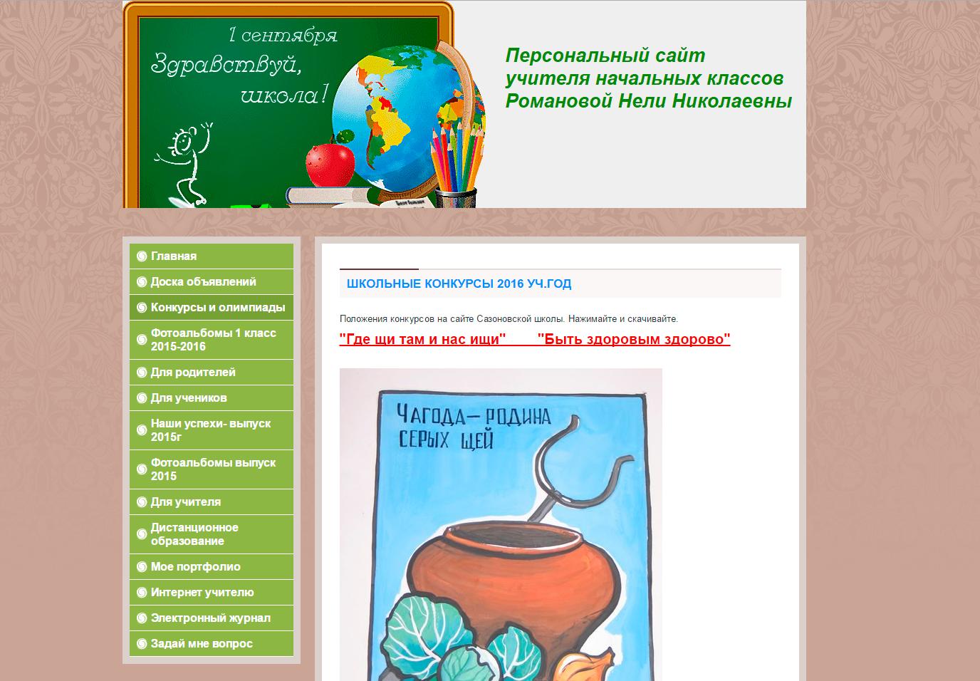 личный сайт учителя начальных классов