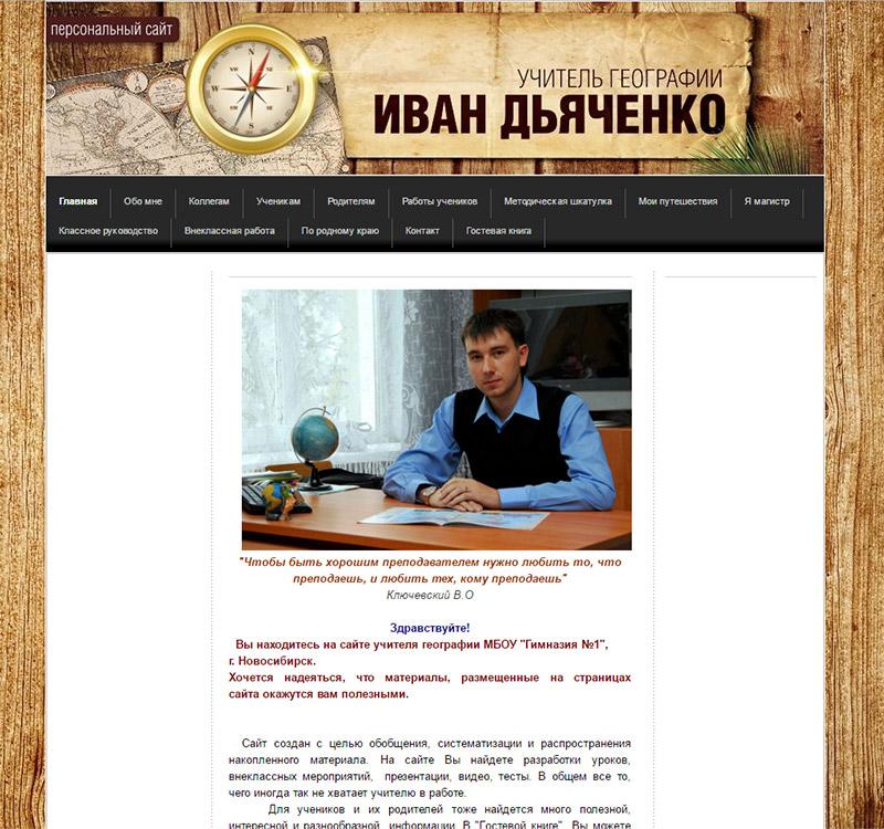 личный сайт учителя географии