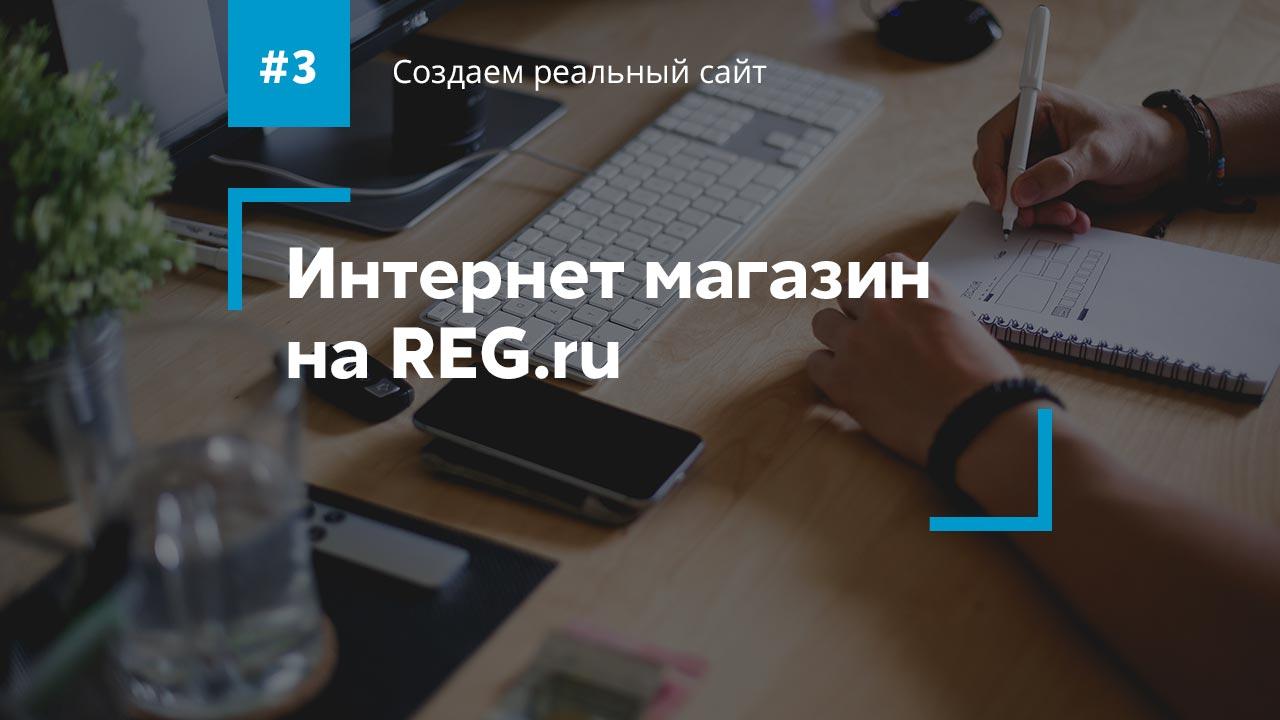 Обзор создания интернет магазинов на конструкторе Reg ru