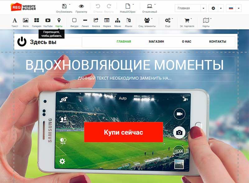 Конструктор сайтов reg.ru