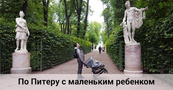 Маршрут по Петербургу с маленьким ребенком