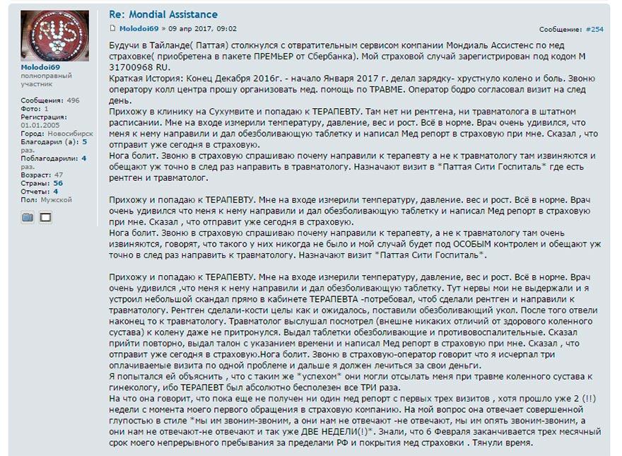 Отзывы о Mondial assistance