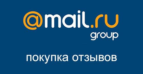 Как я заказывал отзывы на mail.ru