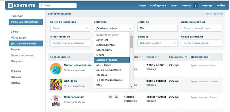 как создать рекламу в вконтакте