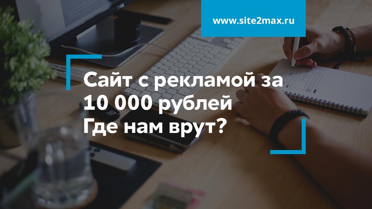 Сайт с рекламой за 10000 рублей. Окупаемость через месяц! Врут или нет?