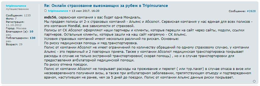 Tripinsurance отзывы