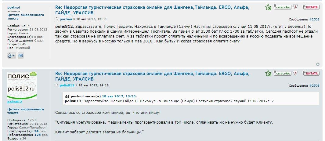 Отзывы об ERGO страховании