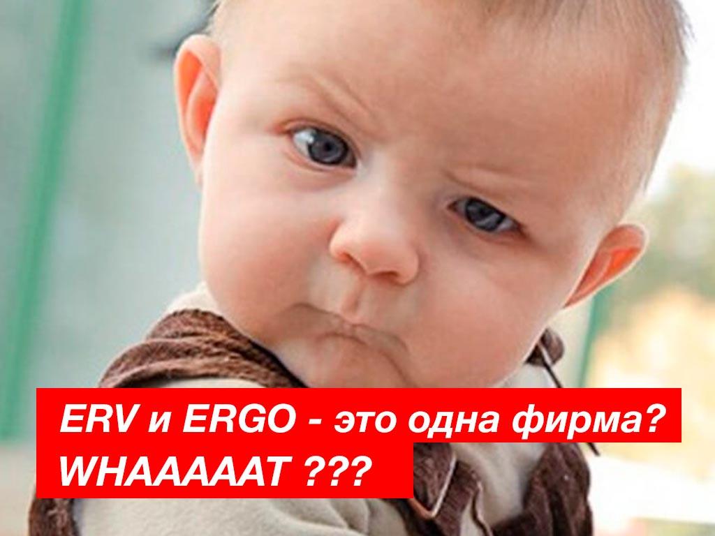 ERGO и ERV  это одна и та же компания.