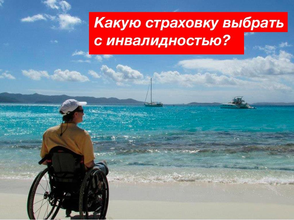 Страховка для инвалидов для поездки за границу.