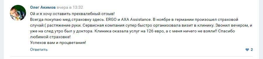 свежий отзыв об Ерго