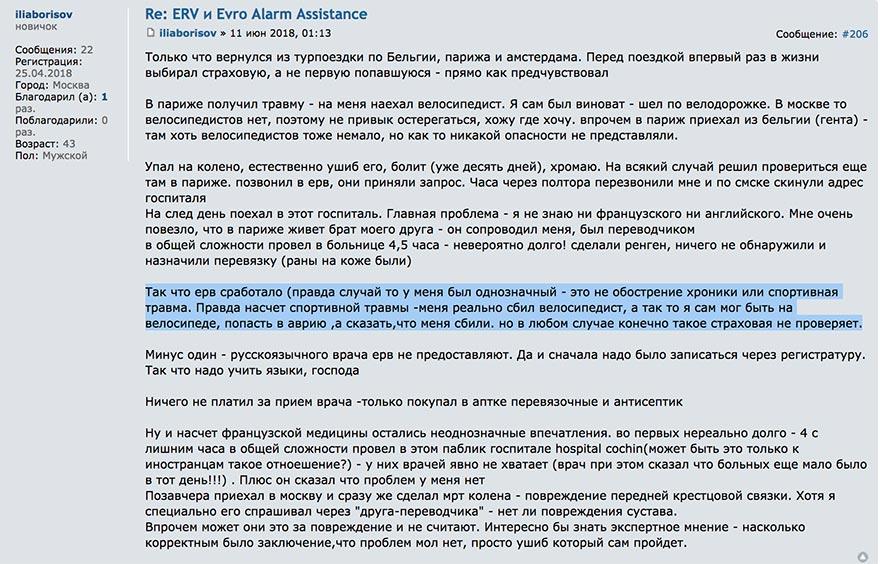Страховка ERV во Франии - отзыв