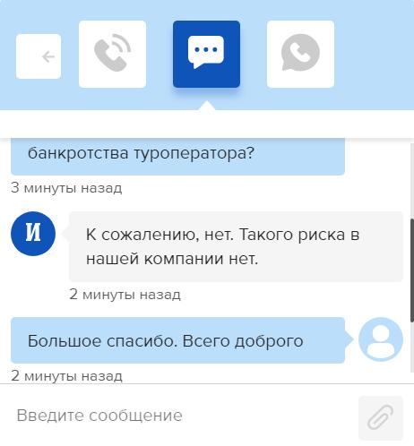 Диалог с менеджером страховой компании о банкротстве тур оператора