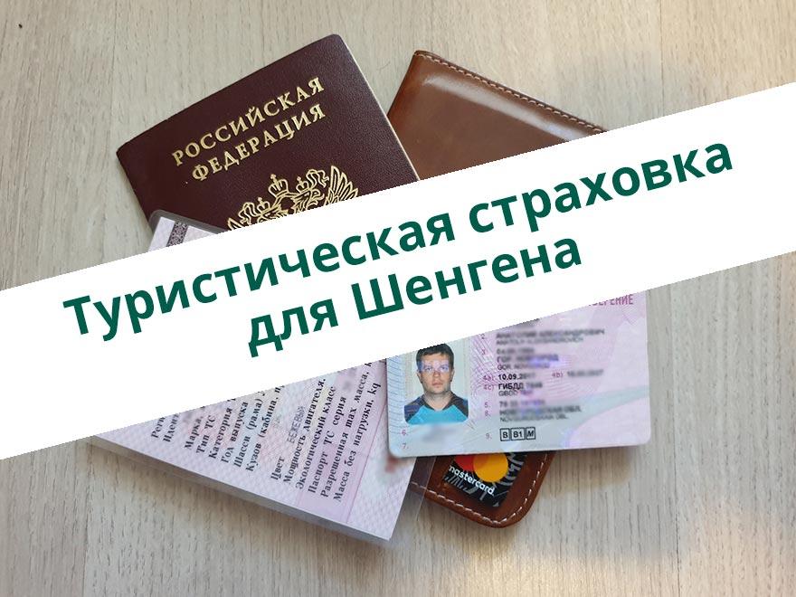 Медицинская страховка для шенгенской визы: рейтинг надежных и дешевых