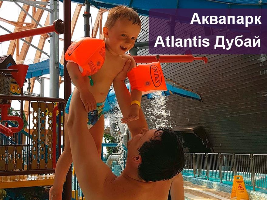 Аквапарк «Атлантис» в Дубае: лучшее развлечение для детей и взрослых
