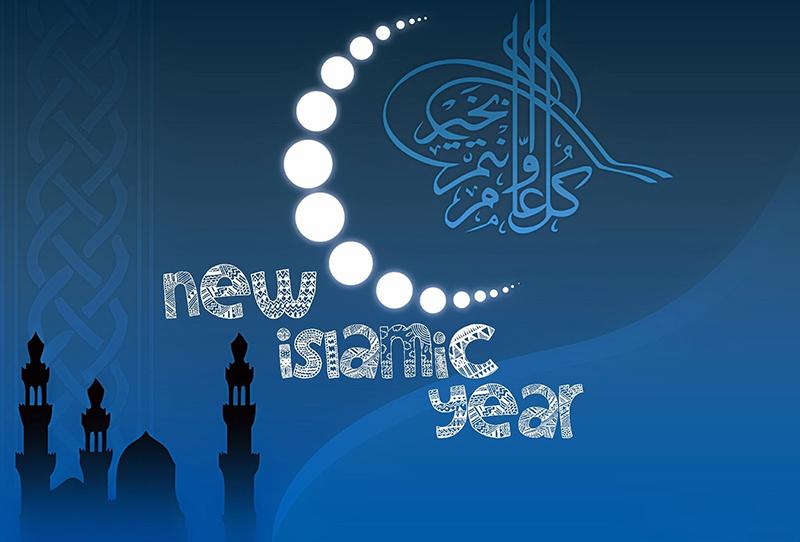 Мусульманский Новый год