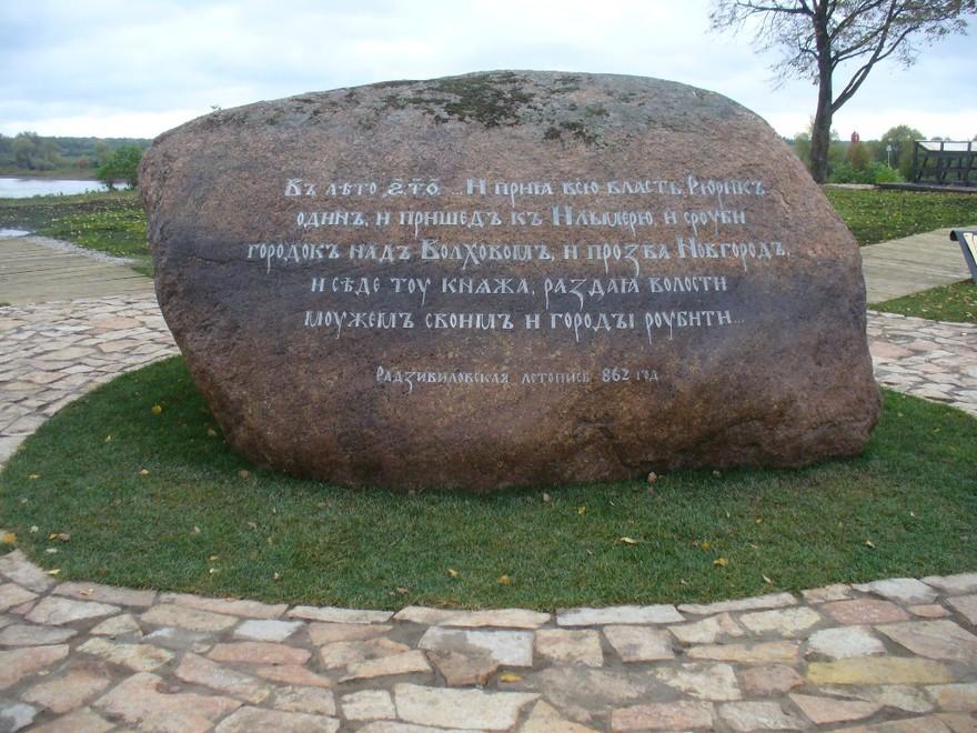 Княжий камень